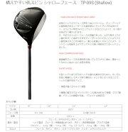 カムイ_TP-09S_ドライバー_KAMUI_TP-09S_DRIVER_WACCINE_compo_GR330tb