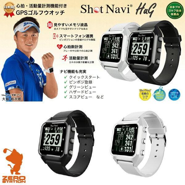 《あす楽 ポイント10倍》ShotNavi ショットナビ HuG ゴルフナビ 腕時計 GPS 距離計測器 海外対応