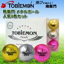 《あす楽》飛衛門 とびえもん TOBIEMON メタリック2ピース 3色アソート ゴルフボール 1ダース 12個 公認球