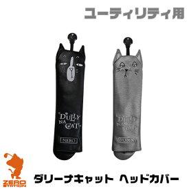 《あす楽》DULLY NA CAT ダリーナキャット DN-UC キャラクターヘッドカバー ユーティリティ用 合成皮革