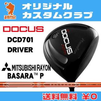 Doe refuse DCD701 driver DOCUS DCD701 DRIVER BASSARA P carbon shaft original custom