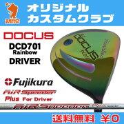ドゥーカス_DCD701_Rainbow_ドライバー_DOCUS_DCD701_Rainbow_DRIVER_AIR_Speeder_PLUS