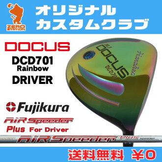 Doe refuse DCD701 Rainbow driver DOCUS DCD701 Rainbow DRIVER AIR Speeder PLUS carbon shaft original custom