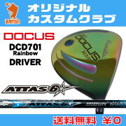 ドゥーカス_DCD701_Rainbow_ドライバー_DOCUS_DCD701_Rainbow_DRIVER_ATTAS_6STAR