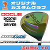dukasu DCD701 Rainbow司機DOCUS DCD701 Rainbow DRIVER ATTAS CoooL碳軸原始物特別定做
