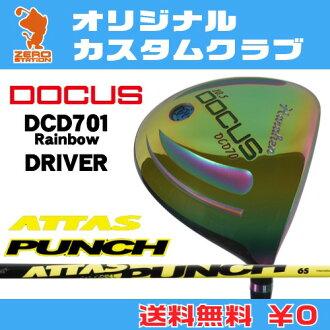Doe refuse DCD701 Rainbow driver DOCUS DCD701 Rainbow DRIVER ATTAS PUNCH carbon shaft original custom