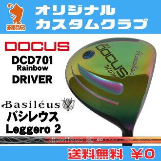 Doe refuse DCD701 Rainbow driver DOCUS DCD701 Rainbow DRIVER Basileus Leggero 2 carbon shaft original custom