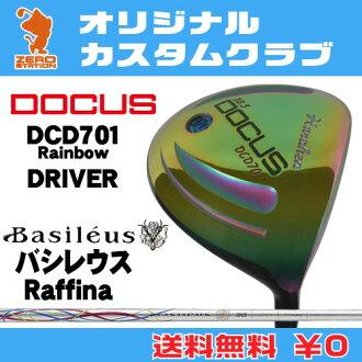 dukasu DCD701 Rainbow司機DOCUS DCD701 Rainbow DRIVER Basileus Raffina碳軸原始物特別定做