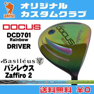 Doe refuse DCD701 Rainbow driver DOCUS DCD701 Rainbow DRIVER Basileus Zaffiro 2 carbon shaft original custom