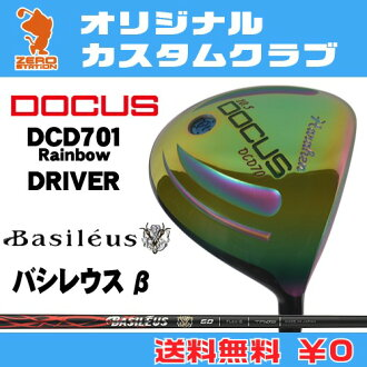 Doe refuse DCD701 Rainbow driver DOCUS DCD701 Rainbow DRIVER Basileusβ carbon shaft original custom