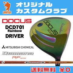 ドゥーカス_DCD701_Rainbow_ドライバー_DOCUS_DCD701_Rainbow_DRIVER_Diamana_RF