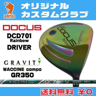 Doe refuse DCD701 Rainbow driver DOCUS DCD701 Rainbow DRIVER WACCINE compo GR350 carbon shaft original custom