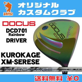 Doe refuse DCD701 Rainbow driver DOCUS DCD701 Rainbow DRIVER KUROKAGE XM carbon shaft original custom