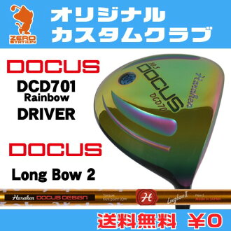Doe refuse DCD701 Rainbow driver DOCUS DCD701 Rainbow DRIVER Long Bow 2 carbon shaft original custom