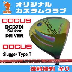 ドゥーカス_DCD701_Rainbow_ドライバー_DOCUS_DCD701_Rainbow_DRIVER_Slugger_Type_T
