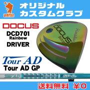 ドゥーカス_DCD701_Rainbow_ドライバー_DOCUS_DCD701_Rainbow_DRIVER_TourAD_GP