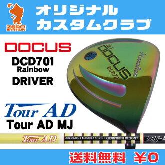 Doe refuse DCD701 Rainbow driver DOCUS DCD701 Rainbow DRIVER TourAD MJ carbon shaft original custom