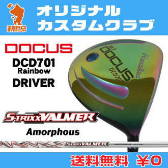 Doe refuse DCD701 Rainbow driver DOCUS DCD701 Rainbow DRIVER VALMER AMORPHOUS carbon shaft original custom