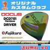 Doe refuse DCD701 Rainbow driver DOCUS DCD701 Rainbow DRIVER ZERO SPEEDER carbon shaft original custom