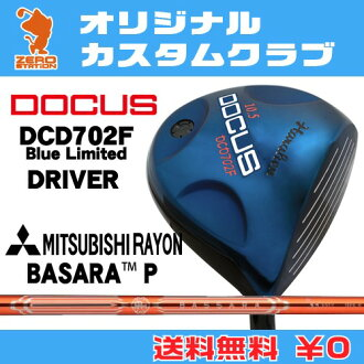 Doe refuse DCD702F Blue Limited driver DOCUS DCD702F Blue Limited DRIVER BASSARA P carbon shaft original custom