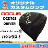 Doe refuse DCD703 driver DOCUS DCD703 DRIVER Basileusδ carbon shaft original custom