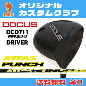 dukasu DCD711 WINGED-D司機DOCUS DCD711 WINGED-D DRIVER ATTAS PUNCH碳軸原始物特別定做