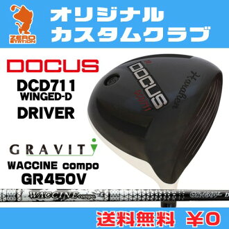 dukasu DCD711 WINGED-D司機DOCUS DCD711 WINGED-D DRIVER WACCINE compo GR450V碳軸原始物特別定做