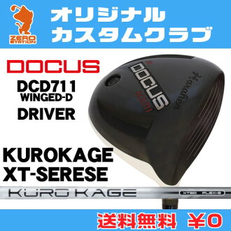 Doe refuse DCD711 WINGED-D driver DOCUS DCD711 WINGED-D DRIVER KUROKAGE XT carbon shaft original custom