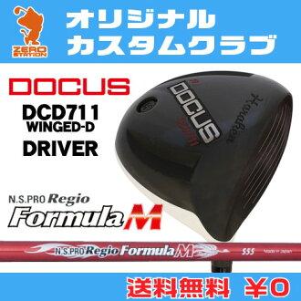 두카스 DCD711 WINGED-D드라이버 DOCUS DCD711 WINGED-D DRIVER NSPRO Regio Formula M카본 샤프트 오리지날 커스텀