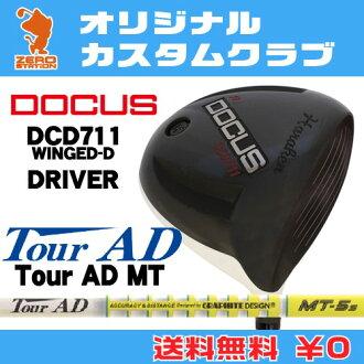 두카스 DCD711 WINGED-D드라이버 DOCUS DCD711 WINGED-D DRIVER TourAD MT카본 샤프트 오리지날 커스텀