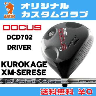 Doe refuse DCD702 driver DOCUS DCD702 DRIVER KUROKAGE XM carbon shaft original custom