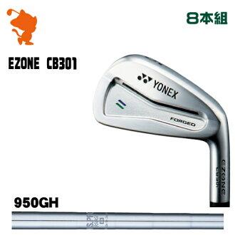 優乃克CB301四二門伊安YONEX CB301 Forged IRON 8部組NSPRO 950GH鋼鐵軸廠商特別定做日本型號