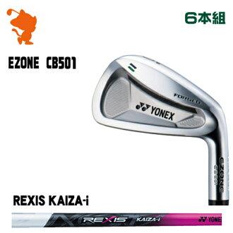 優乃克CB501四二門伊安YONEX CB501 Forged IRON 6部組REXIS KAIZA-i碳軸廠商特別定做日本型號