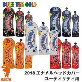 《あす楽》BLUE TEE GOLF ブルーティーゴルフ 2018 エナメル ヘッドカバー ユーティリティ用 HC-011