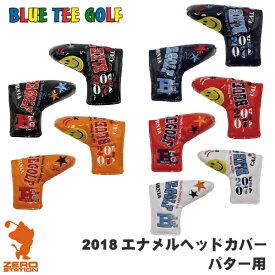 《あす楽》BLUE TEE GOLF ブルーティーゴルフ 2018 エナメル ヘッドカバー パター用 HC-011