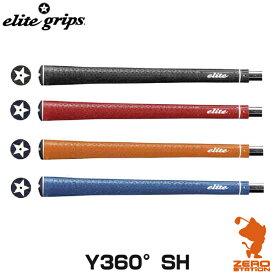 elite grips エリートグリップ Y360° SH ゴルフグリップ [バックライン有/無]