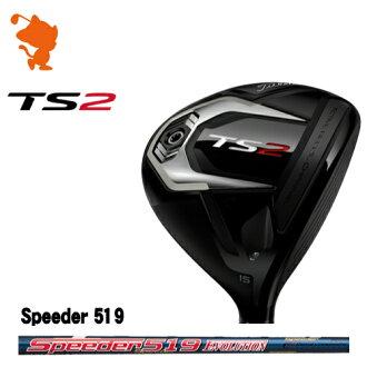 紧凑的名单2019 TS2球道Titleist TS2 FAIRWAY Speeder 519碳轴厂商特别定做日本型号