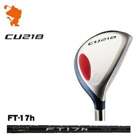 フォーティーン CU218 ユーティリティFOURTEEN CU218 UTILITYFT-17h カーボンシャフトメーカーカスタム 日本正規品