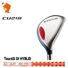 フォーティーン CU218 ユーティリティFOURTEEN CU218 UTILITYTourAD DI HYBRID カーボンシャフトメーカーカスタム 日本正規品
