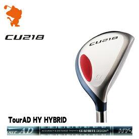 フォーティーン CU218 ユーティリティFOURTEEN CU218 UTILITYTourAD HY HYBRID カーボンシャフトメーカーカスタム 日本正規品