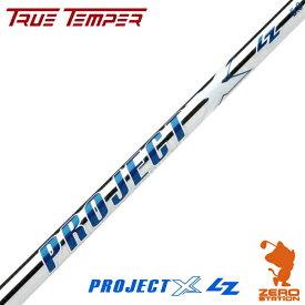 True Temper トゥルーテンパー PROJECT X LZ プロジェクトエックス アイアンシャフト [リシャフト対応]