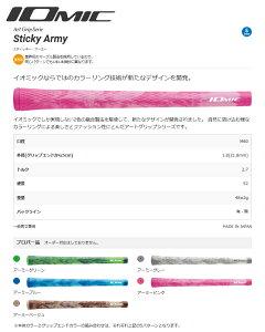 IOMIC_イオミック_Art_Grip_Series_Sticky_Army_1.8_スティッキー_アーミー_1.8_ゴルフグリップ_[バックライン有/無]