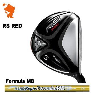 프로 기어 2019년 RS RED 페어 웨이 PRGR 19 RS RED FAIRWAY NSPRO Regio Formula MB카본 샤프트 메이커 커스텀