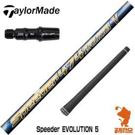 テーラーメイド スリーブ付きシャフト Fjikura フジクラ Speeder EVOLUTION5 スピーダー エボリューション カスタムシャフト [スリーブ付シャフト]