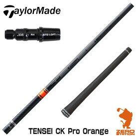 テーラーメイド スリーブ付きシャフト 三菱ケミカル TENSEI CK Pro Orange テンセイ オレンジ カスタムシャフト [スリーブ付シャフト]