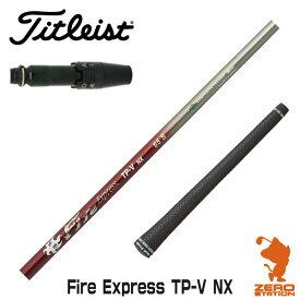 【当店で組立】タイトリスト スリーブ付きシャフト コンポジットテクノ Fire Express TP-V NX ファイアーエクスプレス [TSi/TS/917/VG3] ゴルフシャフト 【スリーブ装着 グリップ付 ドライバー スリーブ付シャフト】