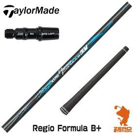 テーラーメイド スリーブ付きシャフト 日本シャフト Regio Formula B+ レジオフォーミュラ カスタムシャフト [スリーブ付シャフト]