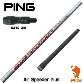 【実店舗で組立】ピン G410 スリーブ付きシャフト Fujikura フジクラ Air Speeder Plus エアー スピーダー プラス [G425/G410] ゴルフシャフト 【スリーブ装着 グリップ付 ドライバー スリーブ付シャフト】