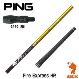 【当店で組立】ピン G410 スリーブ付きシャフト コンポジットテクノ Fire Express HR ファイアーエクスプレス [G425/G410] ゴルフシャフト 【スリーブ装着 グリップ付 ドライバー スリーブ付シャフト】