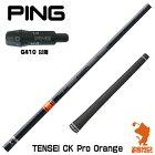 ピン_G410対応_スリーブ付きシャフト_スリーブ装着シャフト_三菱ケミカル_TENSEI_CK_Pro_Orange_テンセイ_オレンジ
